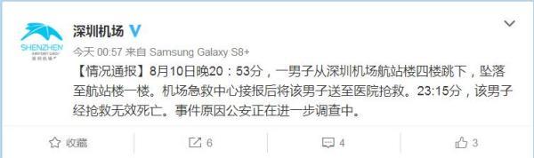 男子从深圳机场航站楼4楼跳下 送医后不治身亡