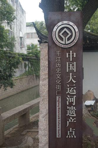 平江路,京杭大运河文化带上的重
