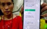 女子点山寨银行网站被盗7500元 投诉又被骗1.38万