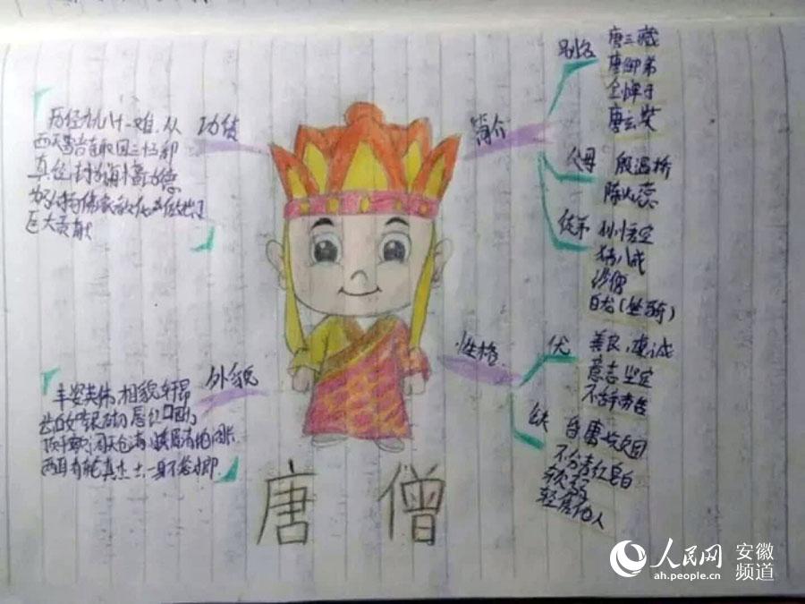 """阜阳初中生手绘名著读书笔记走红 被赞""""网红家庭作业"""""""