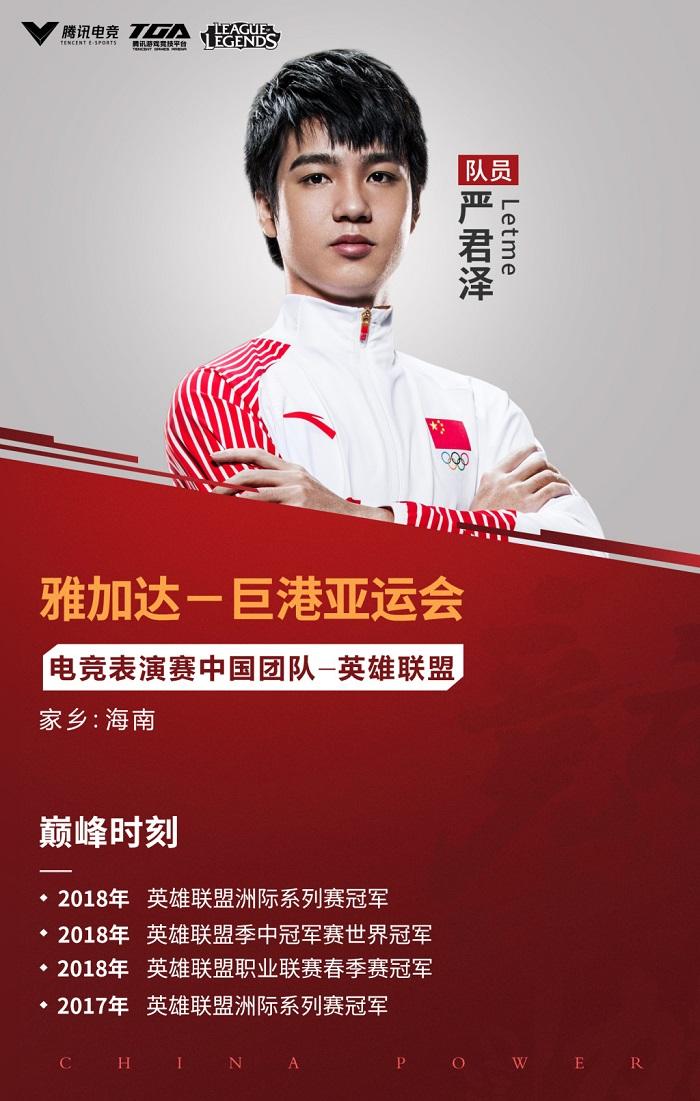 雅加达亚运会《LOL》项目中国队定妆照公布