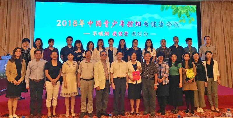 第十一届中国青少年控烟与健康会议在延吉召开