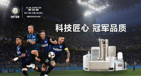 携手共筑冠军之路 A.O.史密斯成为国际米兰足球俱乐部中国区高级合作伙伴