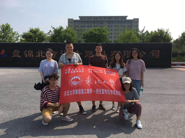 辽宁受国内大学生青睐:走访调研盘锦 感受改革