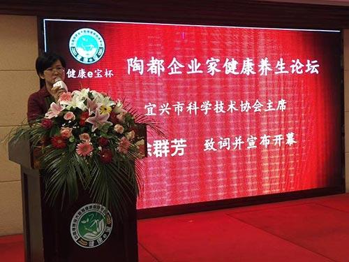 宜兴举办首届企业家健康养生论坛