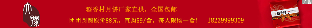 稻香村,9月4日 到 9月24日