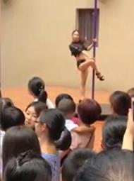 幼儿园开学典礼现钢管舞