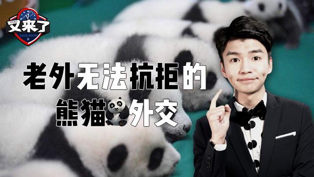 又来了 | 盘点中国熊猫外交史