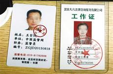 西咸新区查处4起假记者及1起网络造谣案件