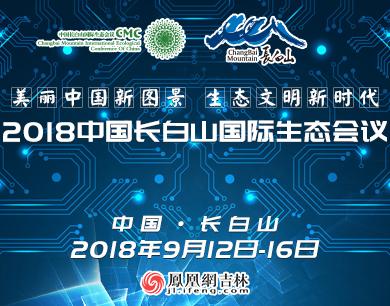 2018中国长白山国际生态会议