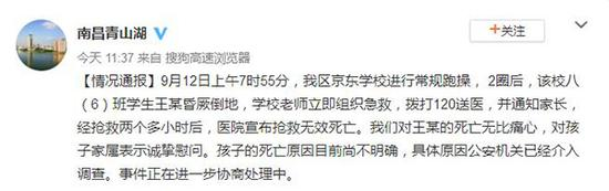 江西南昌一名初中生跑操后昏厥死亡 警方介入调查