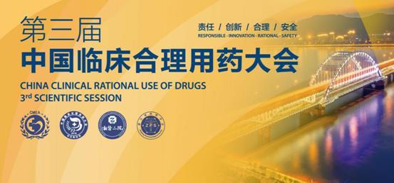 [推荐]第三届中国临床合理用药大会在杭州召开