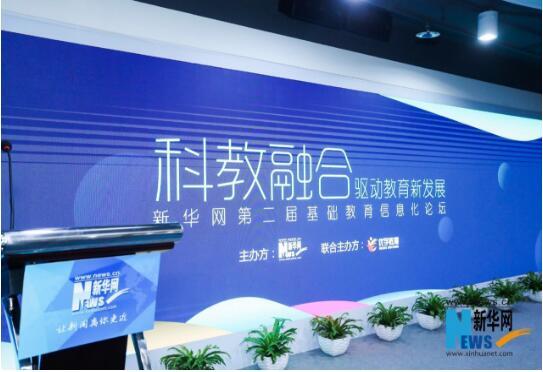 阿凡题受邀新华网教育大会, 以人工智能颠覆教育