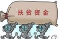 广昌通报2起扶贫领域腐败和作风问题典型案例
