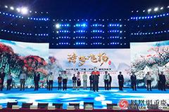 """""""中国·白帝城""""国际诗歌节奉节启幕"""