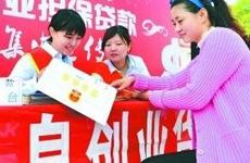 陕西省创业担保贷款政策宣传月活动9月20日启动