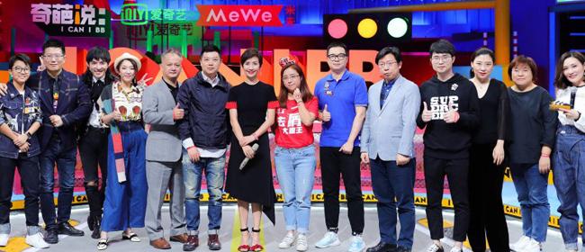《奇葩说5》马晓康李薛C位出道 魏璎珞肖骁飚演技