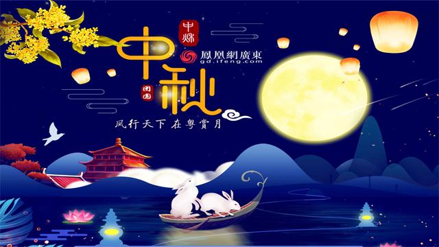 """""""网络中国节"""" 凤行天下 在粤赏月"""