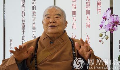91岁星云大师:我是这样跟疾病战斗了50年(图)_吃素-素食-的人-大师-星云