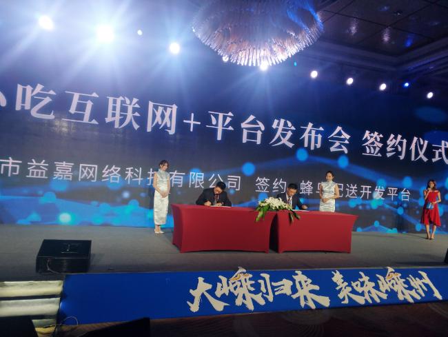 """大嵊归来,美味嵊州 """"嵊州小吃""""互联网+平台发布会在上海举行"""