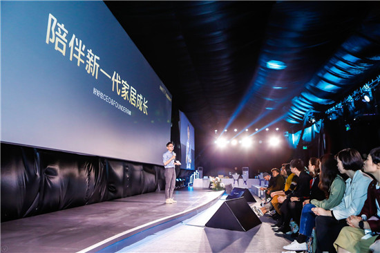 好好住「品牌之夜」,解读中国年轻一代家居消费新趋势