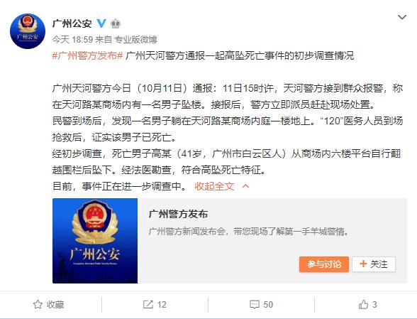 广州一男子在商场坠亡 警方:自行翻越围栏