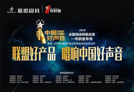 2019中国好声音全国海选明星巡演