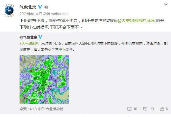 北京城区大部分地区均有小雨飘落 夜间仍有降雨