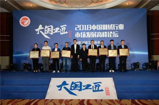 中国羽绒行业市场发展高峰论坛隆重召开