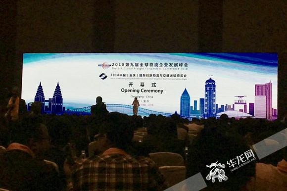 2000家物流客商齐聚重庆 共享国际物流发展商机