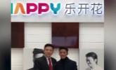 """王宝强与律师握手合影 背景板""""乐开花""""有深意?"""