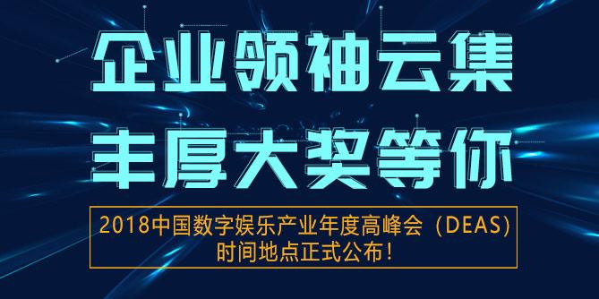 2018中國數字娛樂產業年度高峰會(DEAS)時間地點公布
