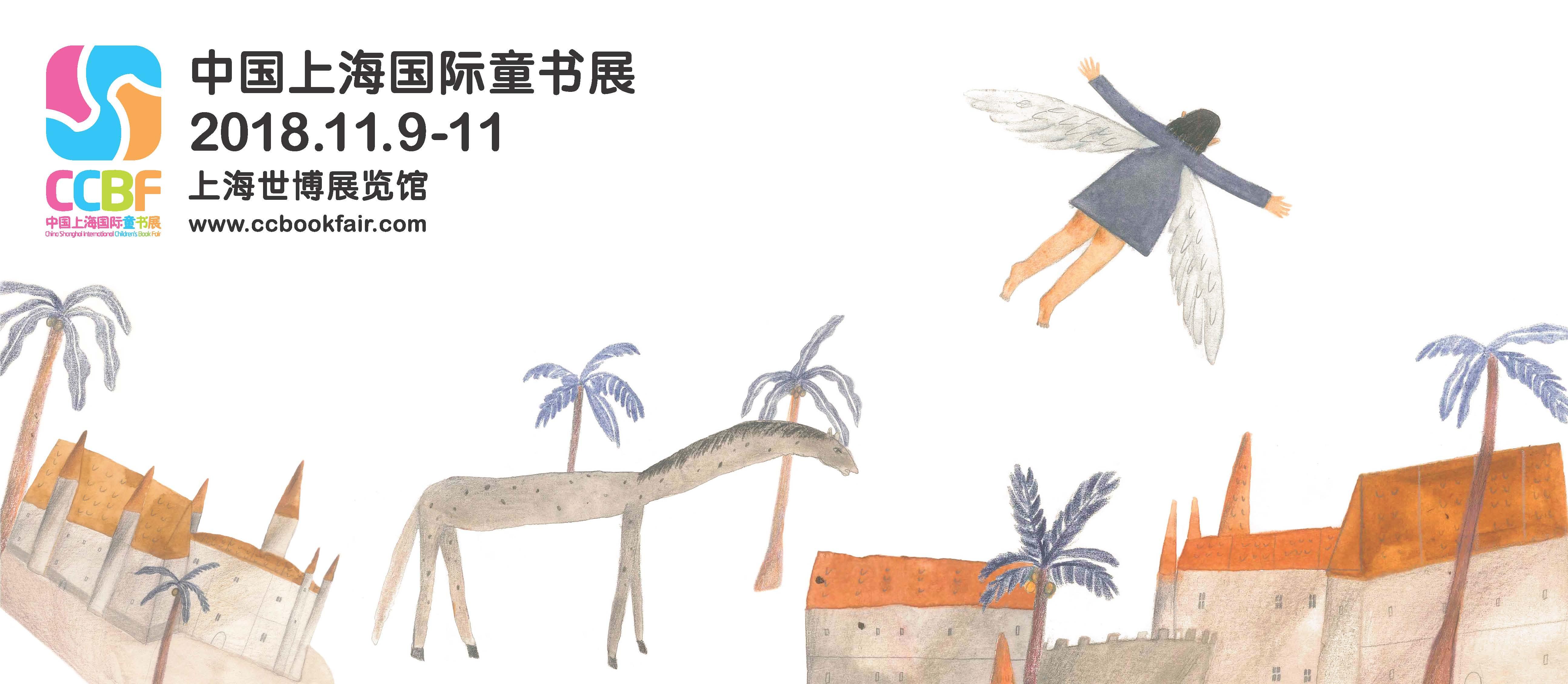 2018中国上海国际童书展(CCBF)11月举行