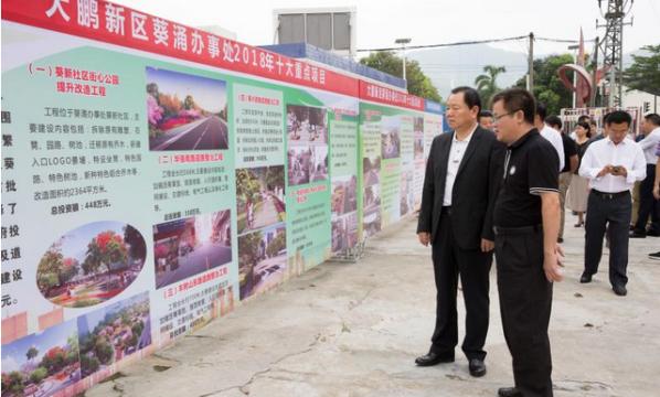 深圳:葵涌十大重點項目正式開工 總投資達5550萬元'' class=