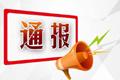 """九江、景德镇又有一批干部因触碰""""红线""""被处理"""