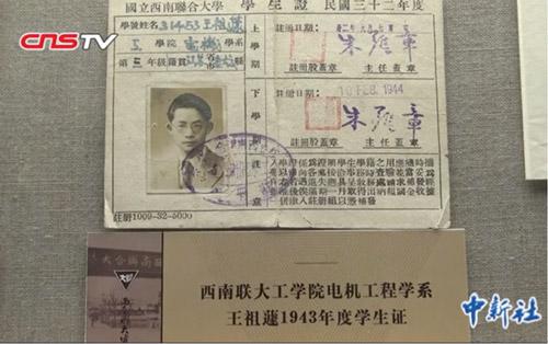 西南联大博物馆开馆 校友口述珍贵历史
