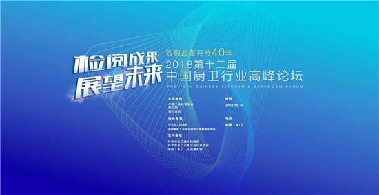 """法恩莎卫浴荣膺""""卫浴行业40强企业品牌"""""""