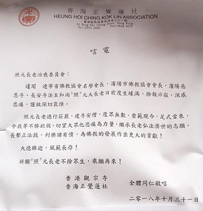 香港观宗寺致唁电悼念照元长老_长老-唁电-香港-佛教-长安