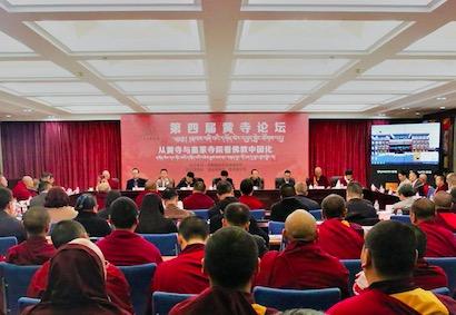 从皇家寺院看佛教中国化:第四届黄寺论坛在京举行_藏语系-中国-贺信-寺院-佛教