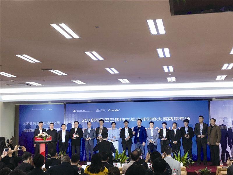 """温州与阿里巴巴联合举办创客大赛两岸专场10个项目获""""2018两岸青年创新创业奖"""""""