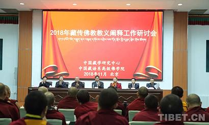十一世班禅:藏传佛教界要服务国家、服务人民_教义-阐释-藏传佛教-工作-中国