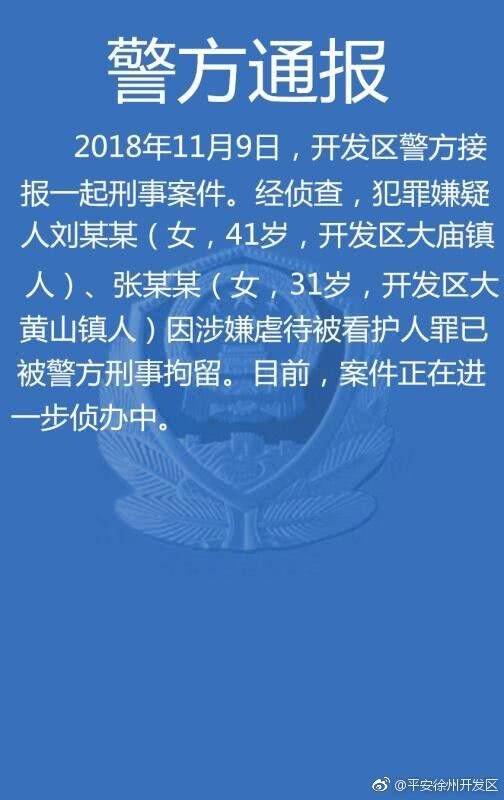 徐州一幼儿园老师被指脚踹掌掴幼童警方调查