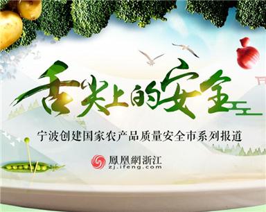 """确保""""舌尖上的安全""""——宁波创建国家农产品质量安全市系列报道学""""了"""