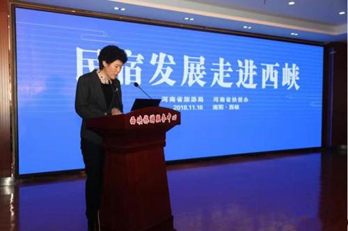全省民宿发展研讨会在西峡县召开