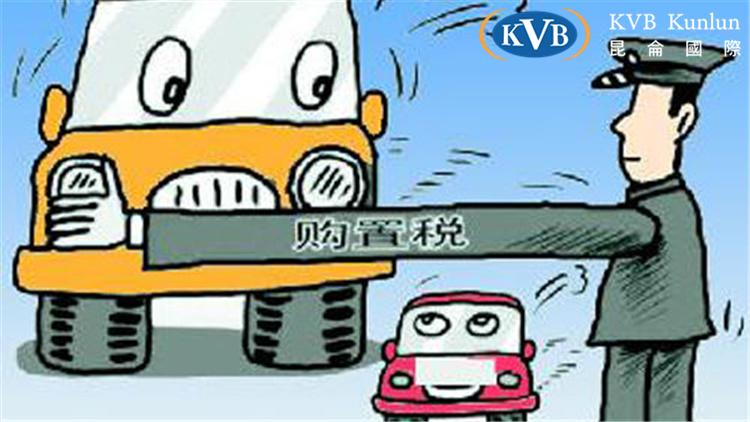 KVB昆仑国际|官员称未提车购税减半建议