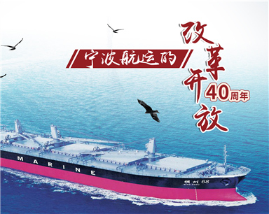 宁波航运的改革开放40年