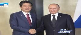 日本作出两大让步,日俄领土争议或峰回路转?