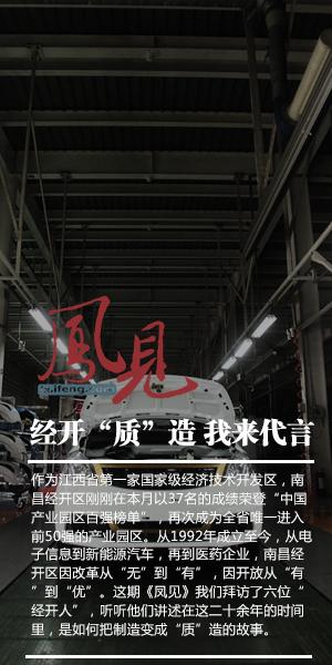 """【改革开放40年特辑】经开""""质""""造"""