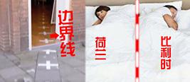 国界线最复杂的边境小城 夫妻睡一张床分属不同国界