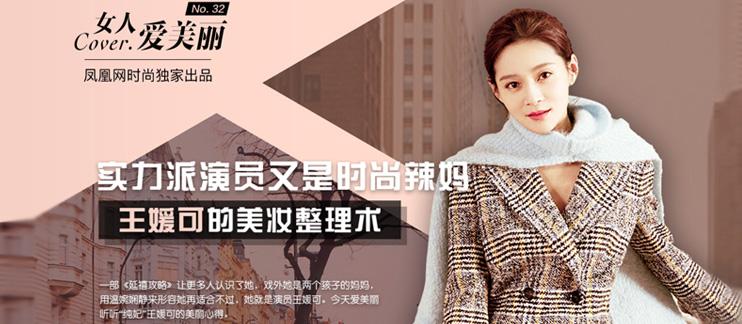 王媛可的美妆整理术